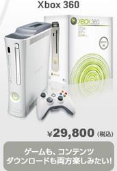 xbox360pro.jpg